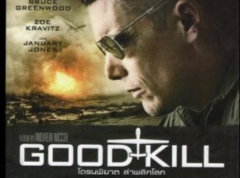Good kill = โดรนพิฆาต ล่าพลิกโลก
