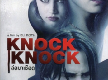Knock knock = ล่อมาเชือด
