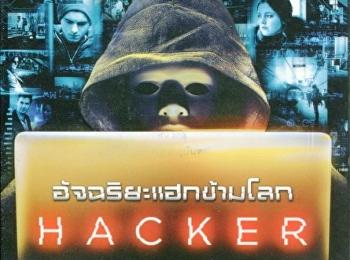 Hacker = อัจฉริยะแฮกข้ามโลก