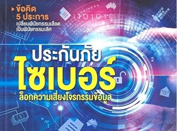 เมืองไทยประกันชีวิต สร้างมิติใหม่ ดูแลสุขภาพแบบเจาะลึกถึงดีเอ็นเอ (2560, สิงหาคม)