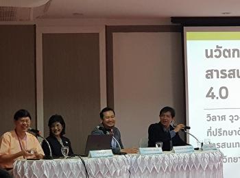 การสัมมนาเครือข่ายสำนักวิทยบริการและเทคโนโลยีสารสนเทศ มหาวิทยาลัยราชภัฏทั่วประเทศไทย ครั้งที่ 7