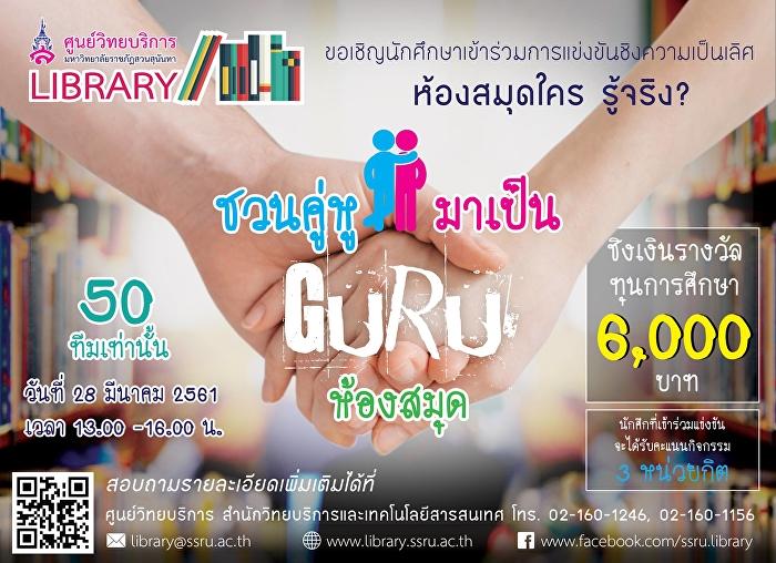 GURU Library