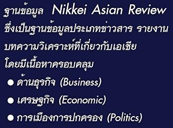 ขอเชิญทดลองใช้ ฐานข้อมูล Nikkei Asian Review