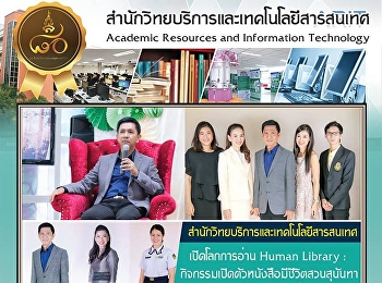 Hosting Human Library: First issue of SSRU living book