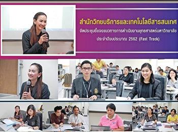ประชุมชี้แจงแนวทางการดำเนินงานยุทธศาสตร์มหาวิทยาลัยประจำปีงบประมาณ 2562 (Fast Track)