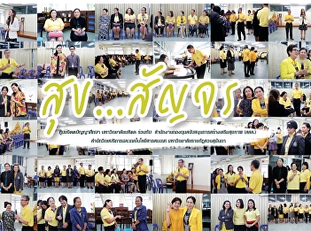 "Contemplative Education Center, Mahidol University cooperated with Thai Health Promotion Foundation and Academic Resource and Information Technology held the event ""Sook … Sanjon""   On 10th July 2019, Contemplative Education Center, Mahidol University coo"