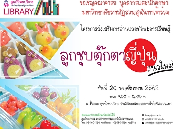 Invited all to join an activity to encourage reading and learning skills: Delectable Imitation Fruits (Kanom Look Choup)
