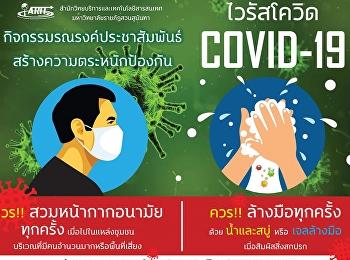 กิจกรรมรณรงค์ประชาสัมพันธ์ สร้างความตระหนักป้องกันช่วยกันป้องกัน COVID-19