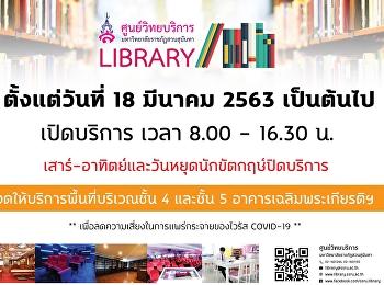 ตั้งแต่วันที่ 18 มีนาคม 2563 เป็นต้นไป เปิดบริการเวลา 8.00 - 16.30 น.