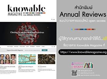 สำนักพิมพ์ Annual Reviews แนะนำวารสารออนไลน์ open access ผู้ใช้ทุกคนสามารถเข้าใช้ได้ฟรี ???? ชื่อวารสาร Knowable Magazine