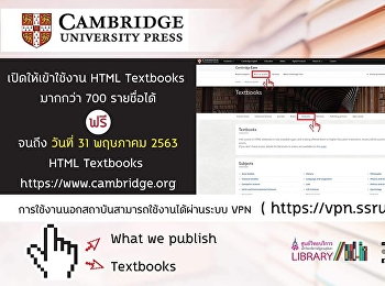 Cambridge Core is opened to use HTML Textbooks more than 700 titles