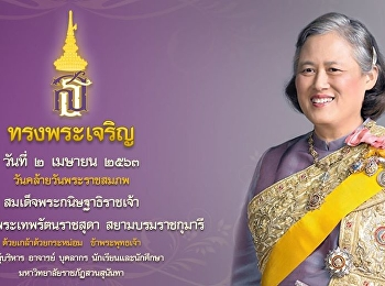 Long Live Her Royal Highness Princess Maha Chakri Sirindhorn. 2nd April 2020