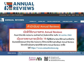 Annual Reviews, Journals online is opened for free access