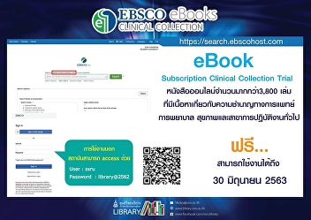 eBook Subscription Clinical Collection Trial