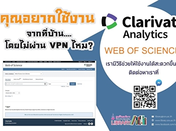 Here it comes….. access Web of Science from home with no VPN