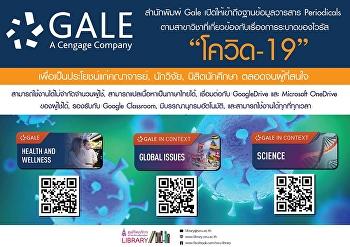 """ฐานข้อมูล Gale: Health and Wellness สำนักพิมพ์ Gale เปิดให้เข้าถึงฐานข้อมูลวารสาร Periodicals ตามสาขาวิชาที่เกี่ยวข้องกับเรื่องการระบาดของไวรัส """"โควิด-19"""""""