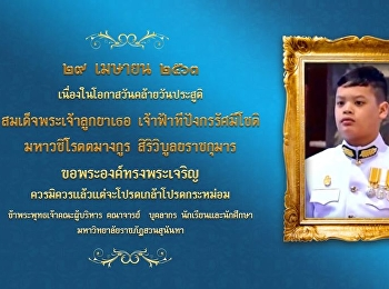 29th April 2020, His Royal Highness Prince Dipangkorn Rasmijoti's birth day.