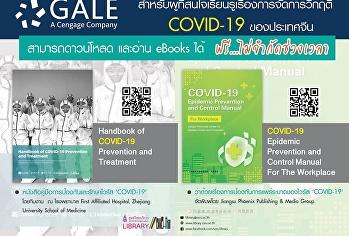 ฐานข้อมูล Gale : Health and Wellness เปิดให้สำหรับผู้ที่สนใจเรียนรู้เรื่องการจัดการวิกฤตไวรัส โควิด19 (COVID-19) ของทางประเทศจีน