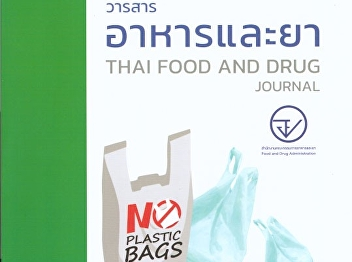 Panitnath Kumnooy.  (2020, January-April). ILLegeal Drug Advertising and Strategy.  Thai Food and Journal. 27(1): 41-52.