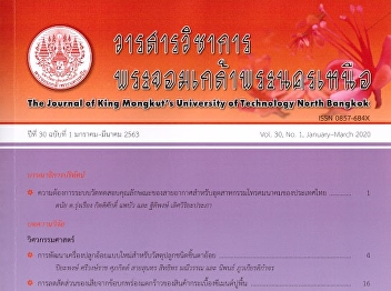 JunjirapornThongprasit and Thippaya Chintakovid.  (2020, January-March). Elderly User's Behavior of LINE Appication on a Smartphone. The Journal of KMUTNB. 30(1): 118-129.