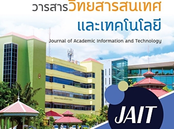 Journal of Academic Information and Technology Vol.1 No.1 January-June 2020 (First Issue)