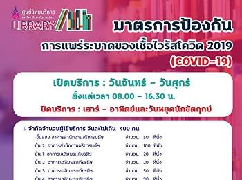 ศูนย์วิทยบริการ มหาวิทยาลัยราชภัฏสวนสุนันทา มาตรการป้องกันการแพร่ระบาดของเชื้อไวรัสโคโรนา 2019 (COVID-19)