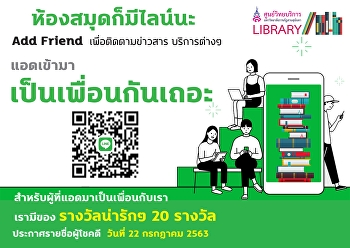 Add friend on library line ID to follow our NEWS and service!