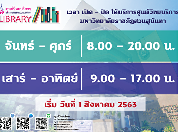 Library is opened on Monday - Friday at 8.00-20.00 / Saturday and Sunday at 9.00 - 17.00.