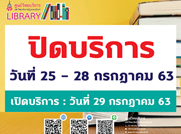 Library is closed on 25-28 July 2020