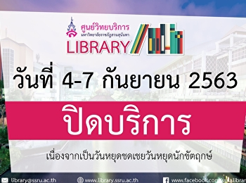On 4th - 7 th September 2020  Library is closed.