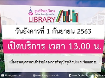 Tuesday 1st September 2020 Library is opened at 1 PM.