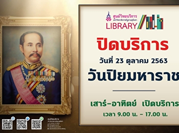 "Library is closed on 23rd October 2020 ""Chulalongkorn Memorial Day"""