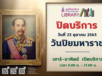 """Library is closed on 23rd October 2020 """"Chulalongkorn Memorial Day"""""""
