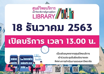 On 18th of December 2020, Library is opened at 13.00 - 20.00.