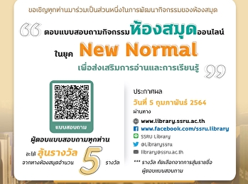 We invite you to be part of our development of the library's activities by answering the questionnaire.