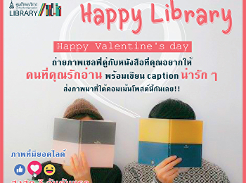 Happy Library  ❤️   Happy Valentine 's day