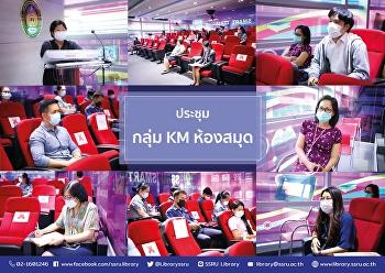 วันที่ 9 กุมภาพันธ์ 2564 กลุ่ม KM ห้องสมุด ได้เข้าร่วมกิจกรรมสร้างความรู้ความเข้าใจและแลกเปลี่ยนเรียนรู้(KM) ครั้งที่ 2