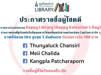 ประกาศรายชื่อผู้โชคดี ! ! ! จากการร่วมกิจกรรม Happy Library (Happy Valentine's Day)