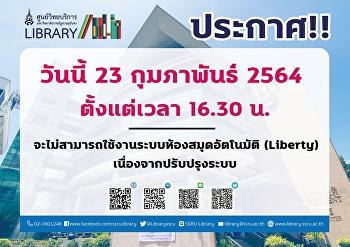 วันนี้ 23 กุมภาพันธ์ 2564 ตั้งแต่เวลา 16.30 น.ศูนย์วิทยบริการ มหาวิทยาลัยราชภัฏสวนสุนันทา จะไม่สามารถใช้งานระบบห้องสมุดอัตโนมัติ (Liberty) เนื่องจากปรับปรุงระบบ
