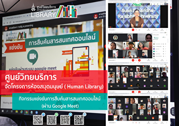 วันที่ 23 มีนาคม 2564 ศูนย์วิทยบริการ การจัดโกิจกรรมการแข่งขันสืบค้นสารสนเทศออนไลน์ (ผ่าน Google Meet)
