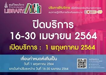 ปิดบริการ : 16-30 เมษายน 2564 เปิดบริการ : 1 พฤษภาคม 2564