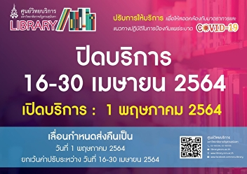 Academic Resource Center  Closed : 16-30 April 2021 Opened : 1 May 2021