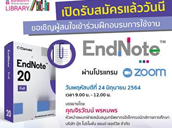 ขอเชิญผู้สนใจเข้าร่วมฝึกอบรมการใช้งานโปรแกรมจัดการบรรณานุกรม Endnote ผ่านโปรแกรม ZOOM