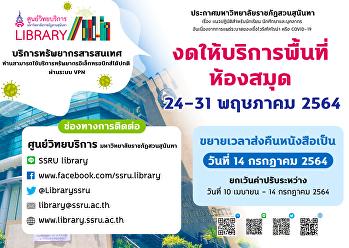 งดให้บริการพื้นที่ห้องสมุด  วันที่ 24-31 พฤษภาคม 2564