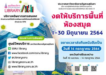 งดให้บริการพื้นที่ห้องสมุด วันที่ 1-30 มิถุนายน 2564