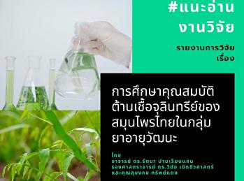 กระแสความนิยมนำพืชสมุนไพรไทยมาอุปโภคบริโภค มีมาตั้งแต่อดีตจนถึงปัจจุบัน