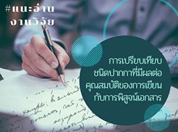 งานวิจัยเรื่องการเปรียบเทียบชนิดปากกาที่มีผลต่อคุณสมบัติของการเขียนกับการพิสูจน์เอกสาร