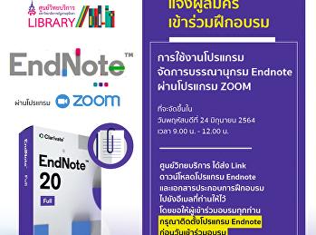 แจ้งผู้สมัครเข้าร่วมฝึกอบรมการใช้งานโปรแกรมจัดการบรรณานุกรม Endnote ผ่านโปรแกรม ZOOM