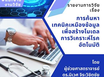 รายงานการวิจัยเรื่องการค้นหาเทคนิคเหมืองข้อมูลเพื่อสร้างโมเดลการวิเคราะห์โรคอัตโนมัติ