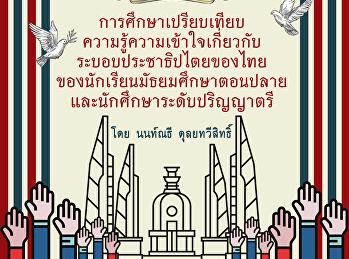 การศึกษาเปรียบเทียบความรู้ความเข้าใจเกี่ยวกับระบอบประชาธิปไตยของไทย ของนักเรียนมัธยมศึกษาตอนปลายและนักศึกษาระดับปริญญาตรี